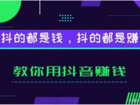 2019抖音运营吸粉攻略干货分享
