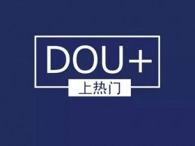抖音Dou+如何投放才合理?这样做性价比最高!