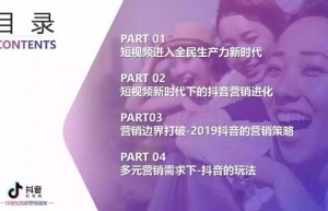 抖音营销通案_2019年抖音短视频营销通案(附下载)