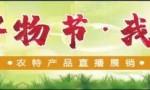 """农特产品电商直播带货强势来袭 !""""5·16襄汾好物节·我要啦!"""""""