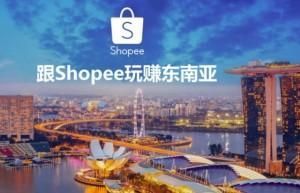 丝域跨境:shopee是如何后来者居上,成为东南亚跨境电商第一的?