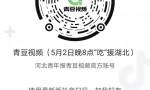 """抖音""""援鄂复苏计划""""全国百家媒体助力湖北经济复苏——""""河北青年 为爱拼单""""大型直播活动即将开幕"""