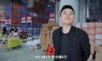重庆26岁小伙做跨境电商,白手起家赚5000万,带领全村致富
