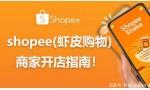 (Shopee)虾皮开店要做的几点准备,你是否都知道了呢?