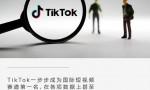 海外版抖音TikTok为何连遭封杀?张一鸣把扎克伯格打急眼了