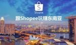 "Shopee(虾皮),抢占跨境电商""蓝海""市场,大力扶持新卖家"