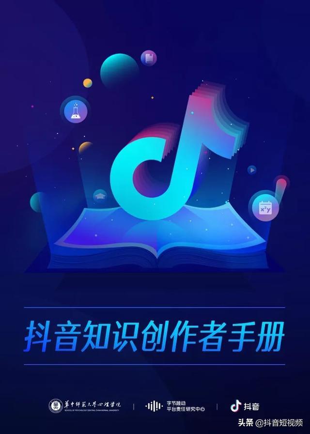 首发丨抖音知识创作者手册完整版(免费下载)