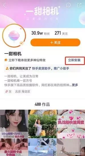 快手商家号9大营销功能详解