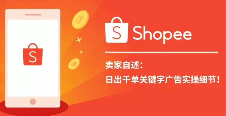 卖家自述:日出千单Shopee关键字广告实操细节!